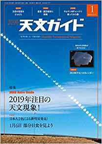 『天文ガイド』 2019年 1月号(誠文堂新光社)の「宇宙を創る法則」のイラストを担当しました。