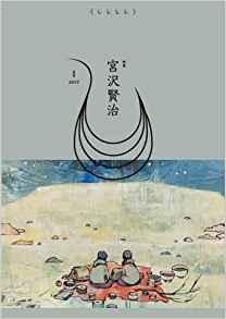 『しししし1』(双子のライオン堂)に 漫画『フランドンの農学校の豚』(原作:宮沢賢治)を寄稿しました。