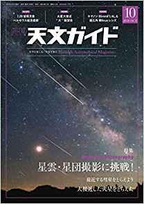 『天文ガイド』 2018年 10 月号(誠文堂新光社)の「宇宙を創る法則」のイラストを担当しました。
