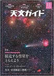 『天文ガイド』 2018年 11 月号(誠文堂新光社)の「宇宙を創る法則」のイラストを担当しました。