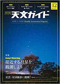 『天文ガイド』 2018年 12月号(誠文堂新光社)の「宇宙を創る法則」のイラストを担当しました。
