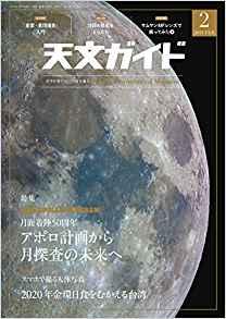『天文ガイド』 2019年 2月号(誠文堂新光社)の「宇宙を創る法則」のイラストを担当しました。